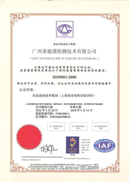 In 2016, 04 months to obtain ISO9001 certification (Chinese certificate)