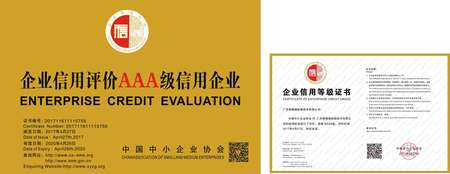 In April 2017 Obtained the Ministry of commerce enterprise credit rating AAA grade credit enterprise