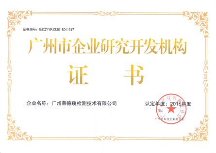 In December 2016, obtained the Guangzhou enterprise research and development institutions qualification